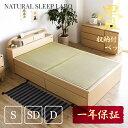 畳ベッド たたみベッド シングル セミダブル ダブル 収納 ベッド ベッドフレーム 引き