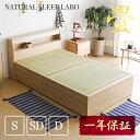 ベッド シングル 引き出し付き 畳ベッド たたみベッド セミ...