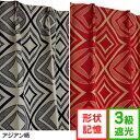 3級遮光 カーテン アジアン 和 巾100×丈135・178・200 2枚組 幾何学 形状記憶 おしゃれかわいい アジアンカーテン・ブラインド ドレープカーテン