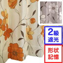 2級遮光 かわいい カーテン 花柄 2枚組 形状記憶 100×110 ベージュ グレー オレンジ ビアンテカーテン・ブラインド ドレープカーテン♪