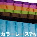 7色カラー ミラー レースカーテン 無地 洗える 2枚組 巾100×丈133・丈176・丈198 ブラック ピンク グリーン ブルー パープル オレンジ ブラウン セルバ2 カーテン・ブラインド レースカーテン カーテンレース