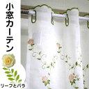 キッチンカーテン 小窓 カーテン カフェカーテン バラと葉リーフ 75丈 150×75 台所 エ