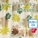 カーテン 2枚組 花柄 かわいい 南国風 遮光性 洗える 100×135 100×178 100×188 100×200 レッド グリーン ブラウン ソラン