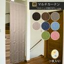 間仕切り カーテン 仕切り 透けない のれん パーテーション 階段 フラットカーテン 95×135 95×178 95×200 部屋を仕切る