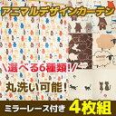 選べる6種類 4枚セット カーテン アニマル 4枚組 動物 クマ ネコ ヒツジ ブタ ねこ ひつじ