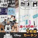 ディズニー カーテン 2枚組 ミッキーマウス ミニーマウス ...