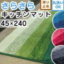 ブラック キッチンマット 45×240 洗える 吸水 滑り止め ピンク グリーン ブルー おしゃれ カラフル 可愛い ワイド 玄関マット 室内 グラデーション