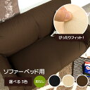 ソファーカバー 3人掛け 肘なし さらさら 毛玉になりにくい 洗える 縦にのびる伸縮ストレッチ フィット 3色 プチ