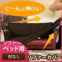 ソファーカバー ソファーベッド用 さらさら 毛玉になりにくい 肘なし 洗える 縦にのびる伸縮ストレッチ フィット ワイド 一体型 ソファカバー 3人がけ 肘無し 3色 プチ 送料無料