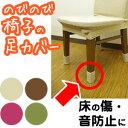 椅子 脚カバー テーブル足カバー 床の傷、音の防止に。メール便(クリックポスト)椅子の脚カバー 足カバー 新居におすすめ クレア p10 送料無料