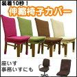 椅子カバー 座椅子カバー チェアカバー 洗える4色 伸縮 ストレッチ フィット デスクチェア・座椅子にも使える! 椅子カバー 一体型 クレア スーパーフィットダイニング 05P03Dec16