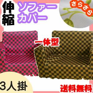 処分価格 ソファーカバー ソファカバー 3人掛け 肘付き チェック アーム付き 一体型 3人がけ ソファカバー