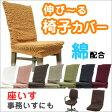 椅子カバー 座椅子カバー 綿 配合で質、ボリュームUP! 洗える 8色で 伸縮 ストレッチ で フィット! デスクチェア 座椅子 にも使える! 椅子カバー 一体型 セレブ