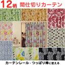 12柄 間仕切り カーテン /丈が選べる/ つっぱり棒やカーテンレールで使える 幅60-110×135 178 200 おしゃれ 北欧 間…