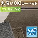 丸洗い可能 カーペット 本間3畳 191×286 ラグ マット フリーカット 長方形 クリーク