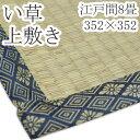 い草 上敷き 江戸間 8畳 352×352 ラグ シンプル ござ 夏 夏用 ラグ 古都 05P03Dec16