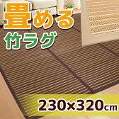 竹ラグ 6畳 畳める 230×320 バンブー製 夏 夏用 ラグ カーペット 竹 6帖 六畳 ブラウン ナチュラル スレイトコンパクト 送料無料