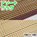 訳あり 竹ラグ 2畳 夏 夏用 ラグ 丸巻き ウレタン5mm 180×180 竹 ラグ バンブー製 送料無料 2帖 二畳