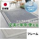 西海岸風 ラグ 130×180 1.5畳 洗える |フレーム| 日本製 綿 カーペット・ラグ・マット 送料無料