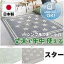 西海岸風 ラグ 180×240 3畳 洗える  スター星  日本製 綿 カーペット・ラグ・マット 送料無料