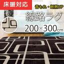 厚みUP 幾何学柄 ホットカーペットカバー ラグ 200×300 3.5畳 アイボリー ブラウン スクエアーG柄風 ボリューム