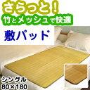 竹 敷きパッド 寝具 竹とメッシュで快眠 ウレタン10mm ...