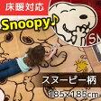 ラグ スヌーピー柄 Snoopy柄 ラグ 185×185 洗える 床暖房対応 ホットカーペットカバー キャラクター柄 ホットカーペット対応 フランネル マイクロファイバー 送料無料 スマイルスヌーピー スヌーピーウォーカーラグ