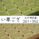 い草 ラグ 江戸間 6畳 上敷き 261×352 夏 夏ラグ ござ 掛川織り ラグマット カーペット 清水 送料無料