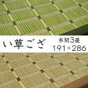 い草 ラグ 本間 3畳 上敷き 191×286 夏用 ラグマット ござ カーペット 清水