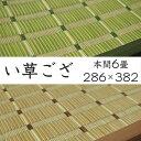い草 ラグ 本間 6畳 上敷き 286×382 夏用 ラグマ...
