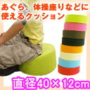 【スツール 低反発 クッション】 あぐら 座椅子 床ずれ  直径40cm×12cm 選べる8色  フローリング リビングで床座り ロータイプ【腰掛け フローリング 座布団 高め】