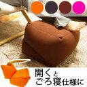 【テレビ枕】【ビーズクッション】ごろ寝 4色 足置き、ちょっとしたイスや、変形させてごろ寝クッションになります。スツール オットマン 取っ手付きで持ち運び便利 ponyo 【体にフィットするソファ】 05P03Dec16
