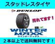 2本以上で送料無料 245/45R18 スタッドレス ダンロップ WINTER MAXX 冬用タイヤ メーカー直接入荷 安心 実店舗 タイヤ交換ok ウィンターマックス
