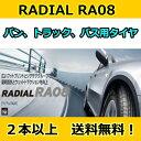 165R14 8PR Hankook radial RA08 ハンコック メーカー直接入荷 安心 実店舗 タイヤ交換ok 特典付き