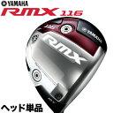 [2016年モデル] ヤマハ RMX リミックス 116 ドライバー (ヘッド単品・シャフト別...