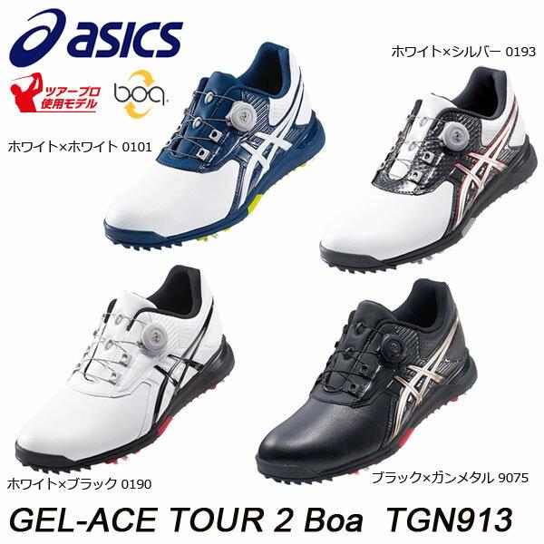 [2016年モデル] アシックス メンズ GEL-ACE TOUR 2 Boa ソフトスパイク ゴルフシューズ TGN913 【あす楽対応】 [有賀園ゴルフ]