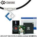 コラントッテ TAO ネックレス AURA Limited アウラ