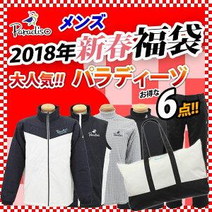 [先行予約] 豪華6点セット パラディーゾ メンズ 2018年新春福袋 [有賀園ゴルフ]