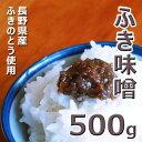 2018年長野県産フキノトウで作りました。ふき味噌500g★DM便 送料無料