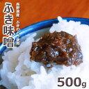 残り僅か 2021年長野県産長野のフキノトウで作りました。ふき味噌500g★ネコポス便 送料込