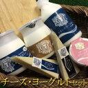 贈り物に 長門牧場ナチュラルチーズ・ヨーグルトセット北海道・九州・沖縄は別途送料