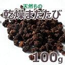 出荷中天然・乾燥またたび(もくてんりょう)100g(大小バラ...