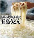 【送料込】【ご自宅用】本格国内産手延べ五島うどん4束(8食 ...