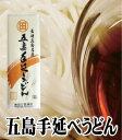 【送料込】【ご自宅用】五島手延べうどん4束(8食 )(麺のみ...