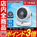 サーキュレーター 〜8畳 固定タイプ PCF-HD15N-W...
