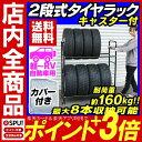 タイヤラック カバー付き 2段式タイヤラック 送料無料 送料...