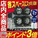 スリムタイヤラック 2個セット LT-02 送料無料 タイヤ...