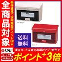ポスト 郵便ポスト 郵便受け メールボックス PW-400郵便ポスト カラーポスト アイボリ