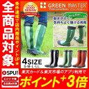 長靴 アトム グリーンマスター 2620グリーン レッド グレー S〜3L 送料無料 長靴 レイ