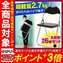 6脚セット 折りたたみ椅子 パイプ椅子 折りたたみ パイプイス イス チェア 折り畳み